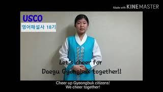 세계문화유산이 있는 대구경북 응원 캠페인 19