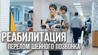 Реабилитация после травмы шейного отдела позвоночника Перелома шеи ных позвонков