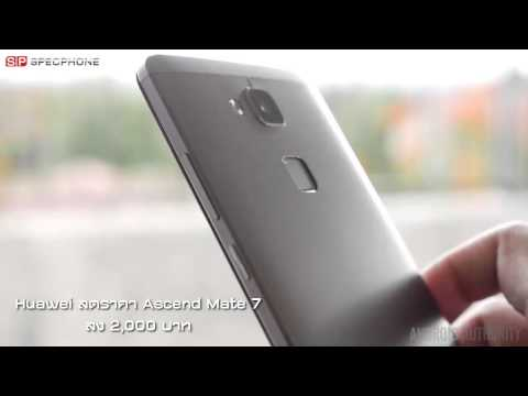 ลดเยอะ!!! Huawei Ascend Mate 7 ลดราคา 2,000 บาท ทั้งรุ่นปกติ และ พรีเมี่ยม
