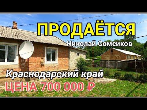 ПРОДАЖА ДОМА В КРАСНОДАРСКОМ КРАЕ ЗА 700 000 РУБЛЕЙ / Обзор от Николая Сомсикова