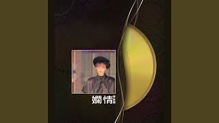 Chen Ji Wu Ye