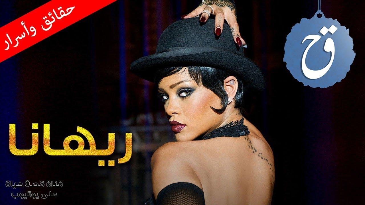 ريهانا وحبيبها العربي يشغلان مواقع التواصل فمن هي هذه النجمة وما هي أسرارها ؟