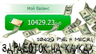 топ-10 лучших мобильных приложений для заработка денег в интернете без вложений!