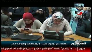 الصحة عن إصابات شبرا: لا يوجد تفشى وبائى فى مصر