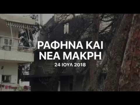 topontiki.gr - Πολύνεκρη πυρκαγιά στην ανατολική Αττική