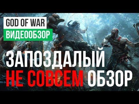 God of war видео обзор