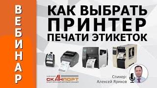 видео самоклеющиеся этикетки: термоэтикетки ТОП