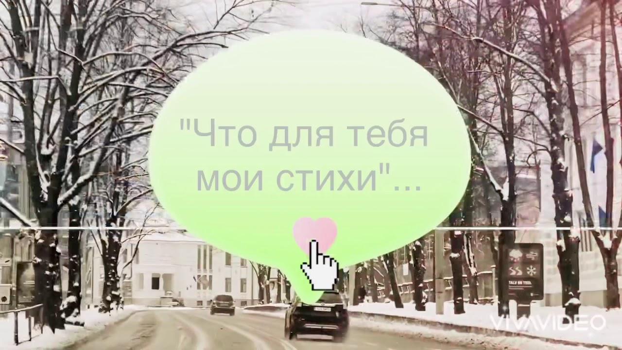 """💚""""Что для тебя мои стихи""""💚 - Владислав Туманов✅"""