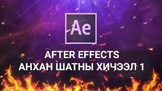 Афтер Эффэкт - Aнхан шатны хичээл 1 | After Effects Beginners lesson 1