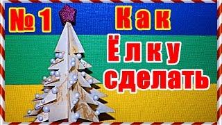 █ Как Сделать Ёлку Своими руками из бумаги. Christmas Tree. Сюрприз к Новому Году 2017.(Ссылка на наш КАНАЛ: https://www.youtube.com/user/TheStroiDom ----------------------------- Мастер класс. Мы решили к Новому Году подготовит..., 2016-11-30T08:32:40.000Z)
