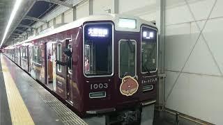 阪急電車 宝塚線 1000系 1003F すみっこぐらし号 発車 岡町駅