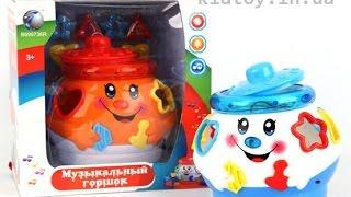 Обзор детская игрушка - Joy Toy Музыкальный горшочек сортер
