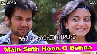 Main Sath Hoon O Behna Full Video Song | Aaj Ka Fashion Trend | Gagan Nimesh & Samiksha Bhatt |