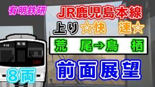 【前面展望】鹿児島本線811系(快速) 荒尾~鳥栖 JR-Kagoshima Main Line Train View [Arao-Tosu]