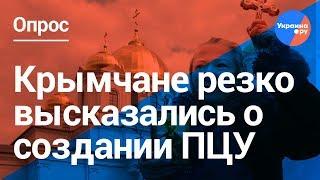 УПЦ в Крыму: крымчане не рады раскольникам Порошенко