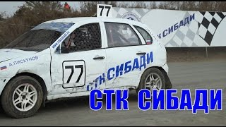 Как стать автогоншиком. Советы от Чемпиона. СТК #сибади #омск Сибади.