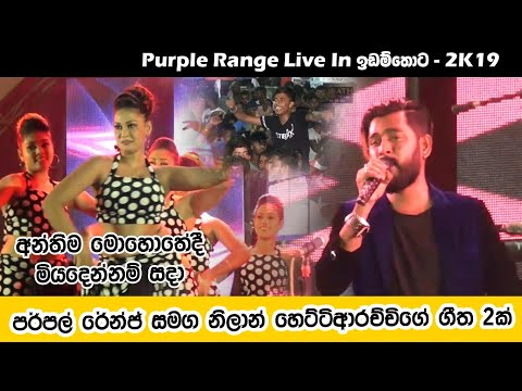 Nilan Hettiarachchi + Purple Range    Best Sinhala Songs    SAMPATH LIVE VIDEOS