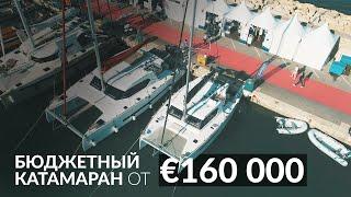 Бюджетный катамаран за 160 000€. Aventura 34
