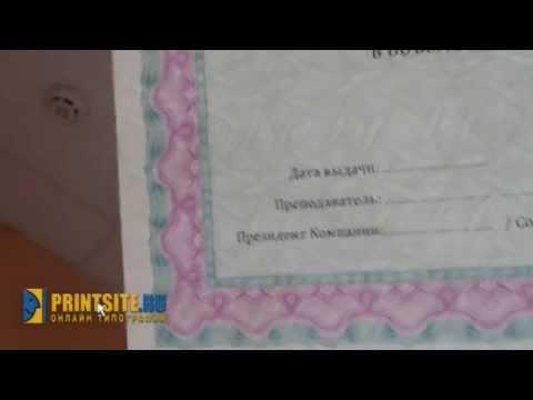 Сертификаты DECAdry с надпечаткой цифровой печатью