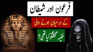 Firon Aur Shetan Ki Khofia Guftago | Egypt Pharaohs | Moral Story | Qissay Kahania | Dilchasp Videos