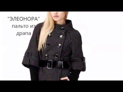 Купить драповое пальто в Интернет Магазине.
