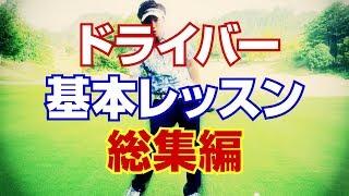 ドライバー基本レッスン総集編 thumbnail