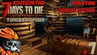 7 Days to Die (Alpha 16.4 b8) - КРАФТИМ ТОПОВУЮ БРОНЮ #7