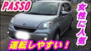 【パッソ・PASSO(3代目M700A型 X)レビュー】セキツバ自動車レビュー(インテリア&エクステリア)