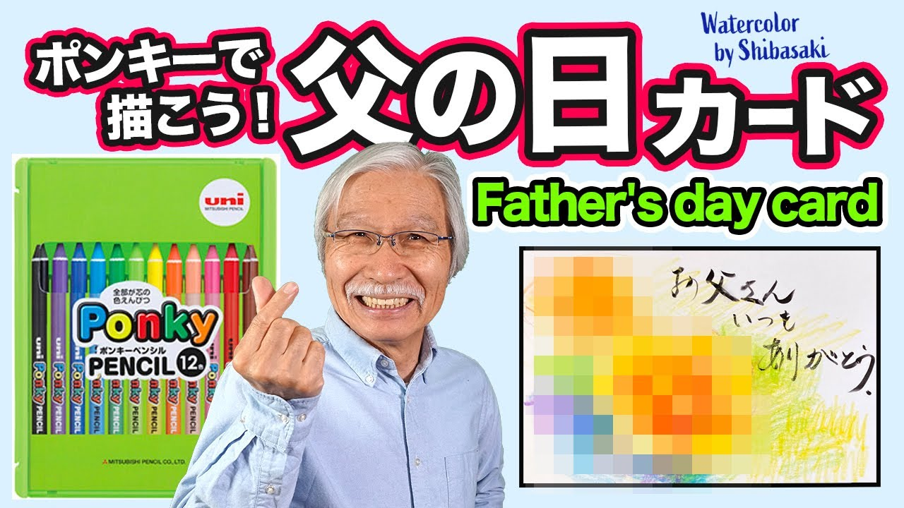 [Eng sub] Easy Handmade Father's Day Card / Ponky pencil