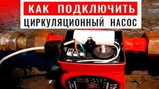 видео циркуляционный насос для отопления