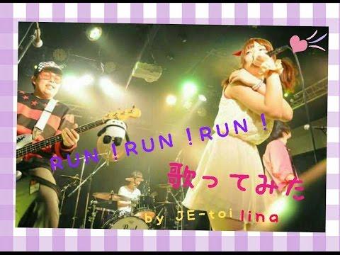 :)★【歌ってみた】RUN!RUN!RUN!/大槻真希【JE-toi lina】
