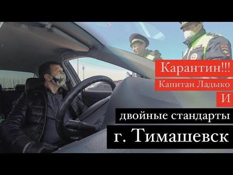 ИДПС Капитан Ладыко г.Тимашевск (КАРАНТИН!!!) домой не пущу
