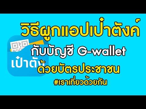 วิธีผูกแอปเป๋าตังค์กับบัญชี G-wallet ด้วยบัตรประชาชน #เราเที่ยวด้วยกัน