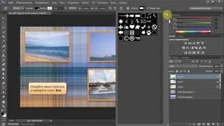 Урок Adobe Photoshop CS6. Создание страницы для фотокниги. Коллаж
