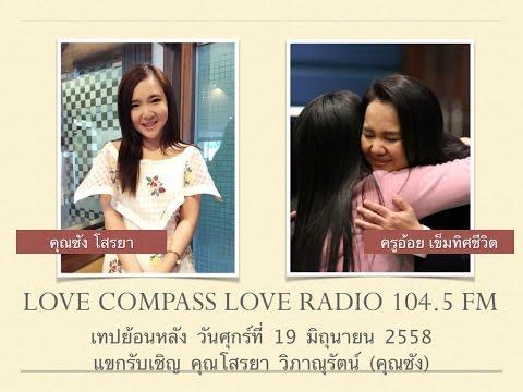 รักตัวเองให้เป็น| เข็มทิศชีวิต| ครูอ้อย| Love Radio |104.5 FM | 19-June-2015 คุณซัง