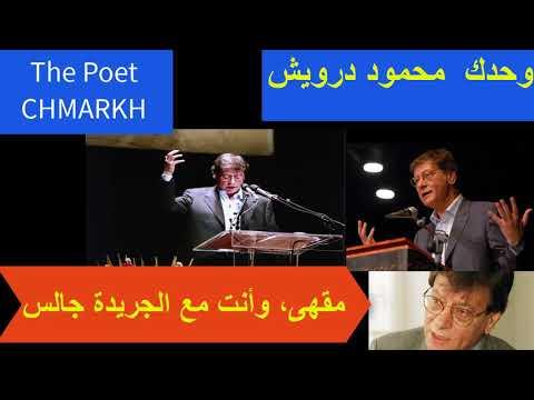وحدك  محمود درويش