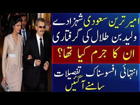 Prince Waleed Bin Talal warrent arrest notice