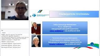 Магистратура РУДН Современный маркетинг и управление продажами,Финансовый менеджмент