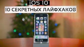 10 СЕКРЕТНЫХ ЛАЙФХАКОВ iOS 10