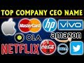 TOP 30 companies CEO Name |  CEO की पूरी लिस्ट | Apple, Oppo, Vivo