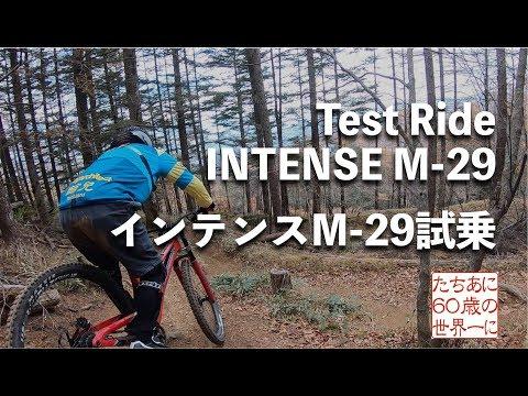 Test INTENSE M-29  インテンスM29試乗