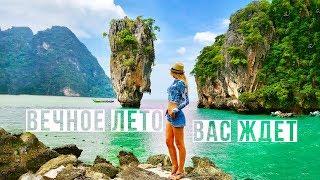 ТАИЛАНД 2017 - ЕДЕМ НА ОСТРОВ ДЖЕЙМСА БОНДА С ДРУЗЬЯМИ, ПХУКЕТ