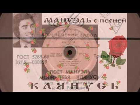 Мануэль с песней Клянусь  Автор идеи ролика Юрий Терещенко