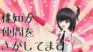 【募集開始!】バーチャルアニメちっく劇団MOMOCHI(仮)って??【リアルバーチャルYouTuber】