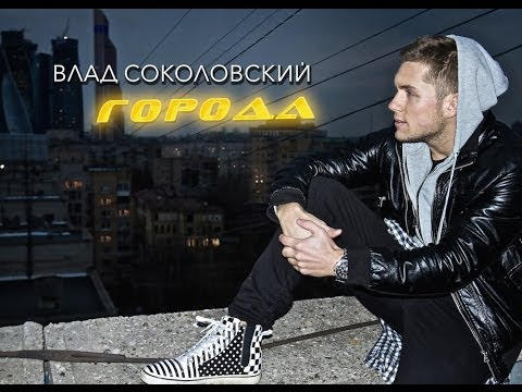 NEW 2014! Влад Соколовский - Города (official Track)