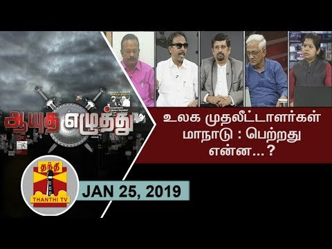 (25/01/2019) Ayutha Ezhuthu : What did TN Global Investors Meet 2019 gain...? | Thanthi TV