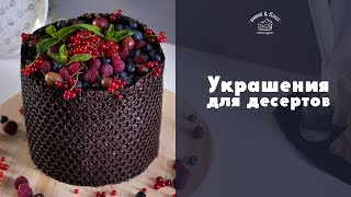 Простые и эффектные украшения для десертов [sweet & flour]