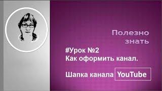 #Урок №2 Как оформить канал на Ютубе.  Шапка канала. Сервис Canva.
