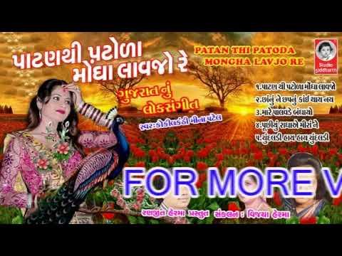Patan Thi Patoda Mongha Lavjo    Superhit Gujarati Lokgeet
