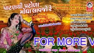 Patan Thi Patoda Mongha Lavjo  ||  Superhit Gujarati Lokgeet